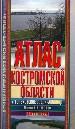 Атлас Костромской области (в 1 см - 1 км)