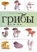 Грибы (спр-опред., более 120 видов)