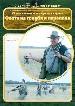 Видеоприложение № 9. Охота на голубя и перепела. DVD