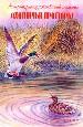 Охотничьи просторы. Книга 68. (2-2011 г.)