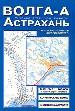 Карта «Волга - А. Астрахань». Дельта Волги (в 1 см - 1 км) + план центра Астрахани (в 1 см - 300 м)