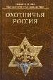 Охотничья Россия. Биобиблиографический справочник