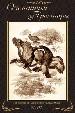 Охотничьи просторы. Книга 72. (2-2012 г.)