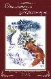Охотничьи просторы. Книга 79. (1-2014 г.)