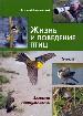 Жизнь и поведение птиц. Записки натуралиста
