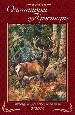 Охотничьи просторы. Книга 80. (2-2014 г.)