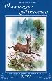 Охотничьи просторы. Книга 82. (2-2015 г.)