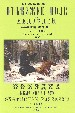 Отъезжее поле на медведей (охотничьи рассказы)