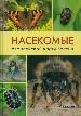 Насекомые европейской части России. Атлас с обзором биологии насекомых