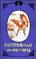 Охотничьи просторы. Книга 02. (2-1994 г.)