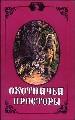 Охотничьи просторы. Книга 04. (2-1995 г.)