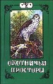 Охотничьи просторы. Книга 12. (2-1997 г.)