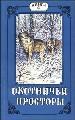 Охотничьи просторы. Книга 14. (4-1997 г.)