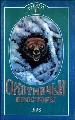 Охотничьи просторы. Книга 15. (1-1998 г.)
