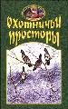 Охотничьи просторы. Книга 27. (1-2001 г.)