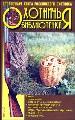 Охотничья библиотечка. Книга 81. (09-2002 г.)