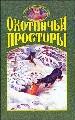 Охотничьи просторы. Книга 35. (1-2003 г.)