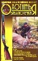 Охотничья библиотечка. Книга 83. (11-2002 г.)