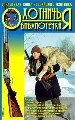 Охотничья библиотечка. Книга 84. (12-2002 г.)