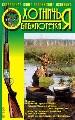 Охотничья библиотечка. Книга 89. (05-2003 г.)