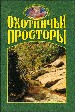 Охотничьи просторы. Книга 37. (3-2003 г.)