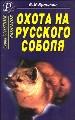 Охота на русского соболя