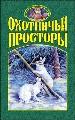 Охотничьи просторы. Книга 38. (4-2003 г.)