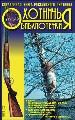 Охотничья библиотечка. Книга 96. (12-2003 г.)