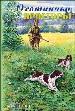 Охотничьи просторы. Книга 41. (3-2004 г.)