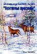 Охотничьи просторы. Книга 43. (1-2005 г.)