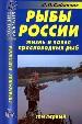 Рыбы России. Жизнь и ловля пресноводных рыб. (2 т.)