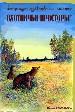 Охотничьи просторы. Книга 45. (3-2005 г.)