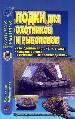 Лодки для охотников и рыболовов (03.06)