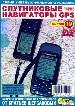 Выпуск 19. Спутниковые навигаторы GPS