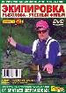 Выпуск 49. Экипировка рыболова