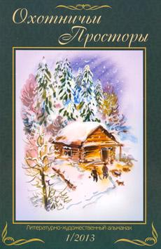 Альманах Охотничьи просторы. Книга 1 за 2013 год