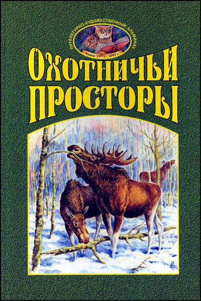 Альманах Охотничьи просторы. Книга 1 за 2002 год
