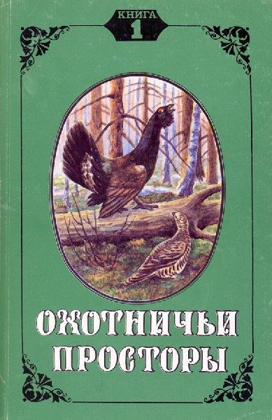 Альманах Охотничьи просторы. Книга 1 за 1996 год