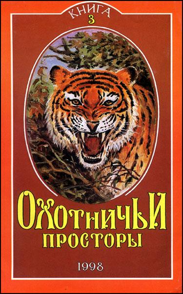 Альманах Охотничьи просторы. Книга 3 за 1998 год