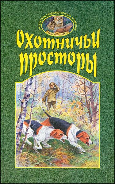 Альманах Охотничьи просторы. Книга 4 за 2001 год