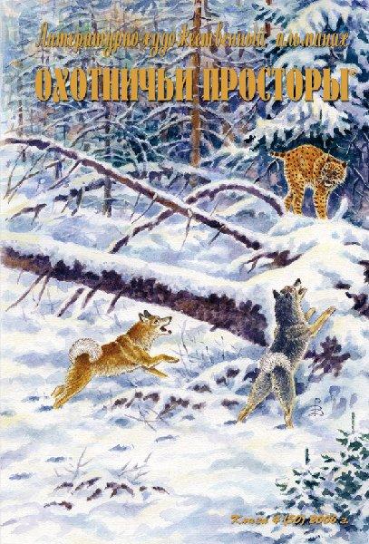 Альманах Охотничьи просторы. Книга 4 за 2006 год