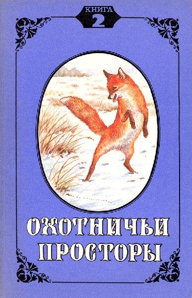Альманах Охотничьи просторы. Книга 2 за 1994 год