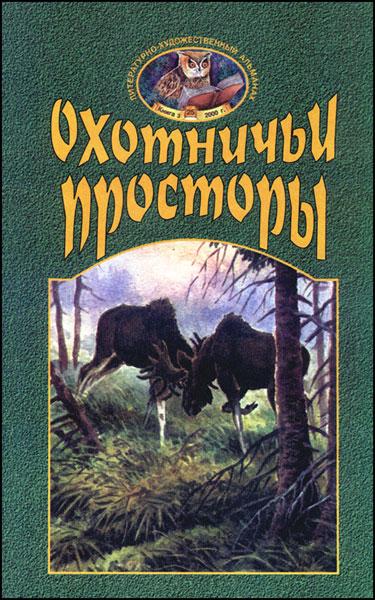 Альманах Охотничьи просторы. Книга 3 за 2000 год