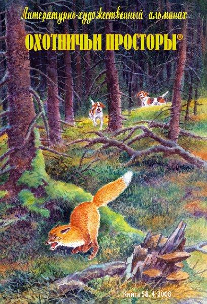 Альманах Охотничьи просторы. Книга 4 за 2008 год