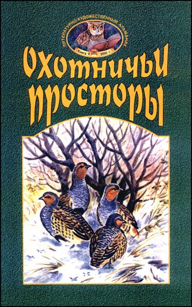 Альманах Охотничьи просторы. Книга 4 за 2000 год