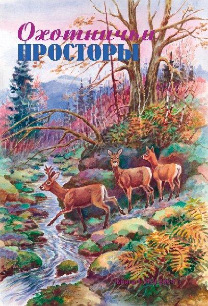 Альманах Охотничьи просторы. Книга 4 за 2004 год