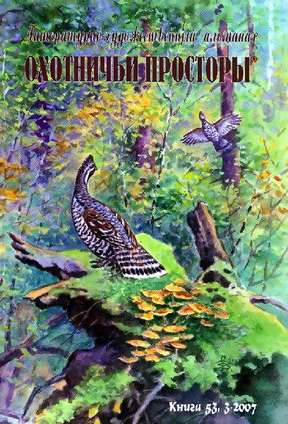 Альманах Охотничьи просторы. Книга 3 за 2007 год