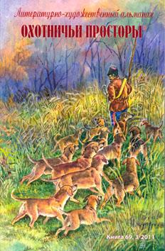 Альманах Охотничьи просторы. Книга 3 за 2011 год