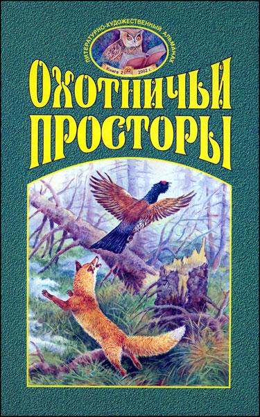 Альманах Охотничьи просторы. Книга 2 за 2002 год