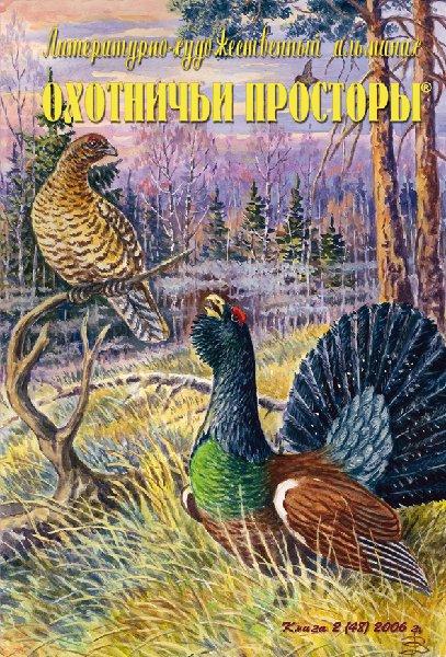 Альманах Охотничьи просторы. Книга 2 за 2006 год